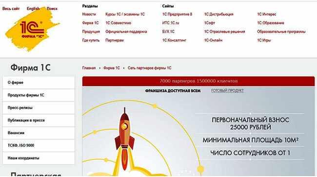 glavnyj-sajt-firmy-1s