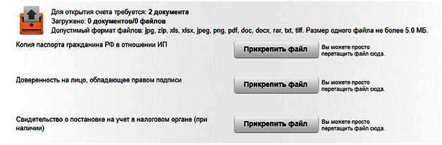 Spisok-dlja-IP-dokumenty