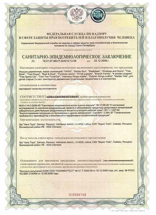 sanitarno-jepidemiologicheskoe-zakljuchenie