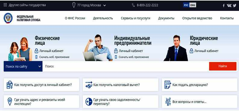 sajt-FNS-nalog-ru