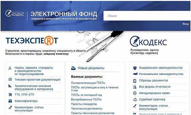 sajt-docs-cntd-ru