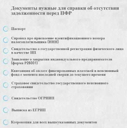spisok-dokumentov-dlja-pfs