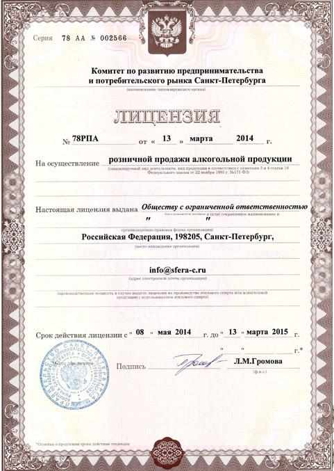 licenzija-na-torgovlju-alkogolem