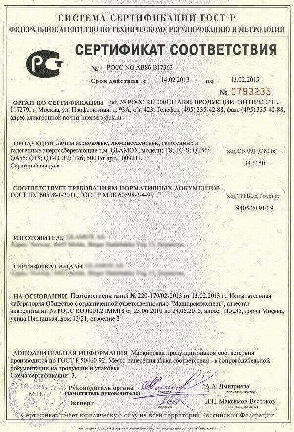 sertifikat-sootvetstvija