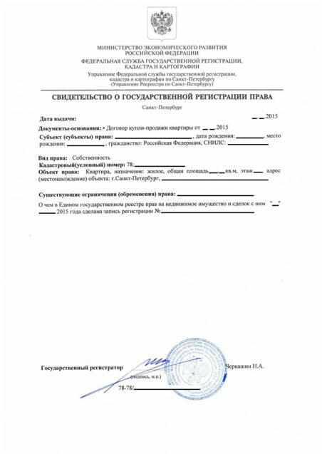 dokument-svidetelstvo-na-vladenie-zhilem