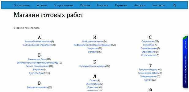magazin-gotovyh-rabot-Diplomers