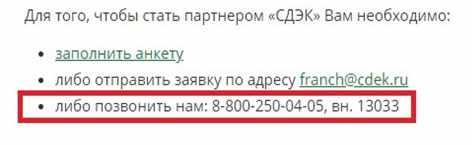 cdek-zajavka-po-telefonu