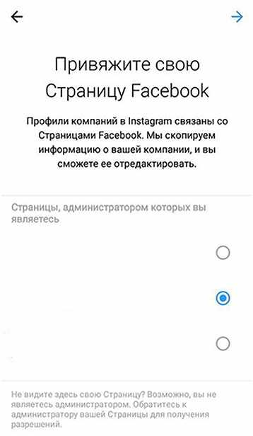 privjazka-stranicy-Fejsbuk