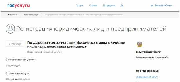 gosuslugi-shema-registracii
