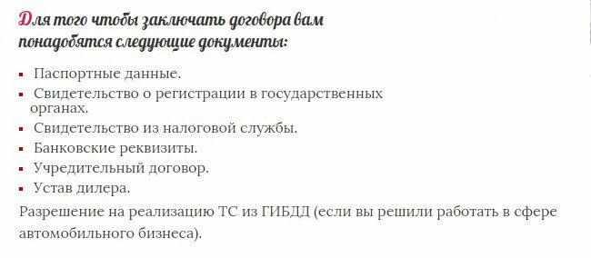 perechen-dokumentov-dlja-oficialnogo-dilera