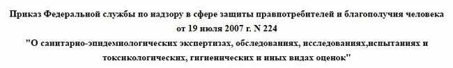 prikaz-224
