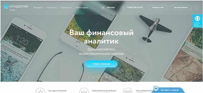sajt-open-broker
