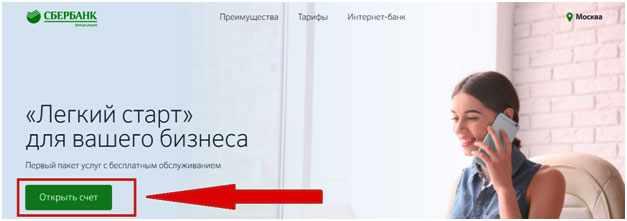Otkryt-schet-onlajn-v-sberbanke