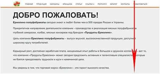 sajt-ermolino-polufabrikaty
