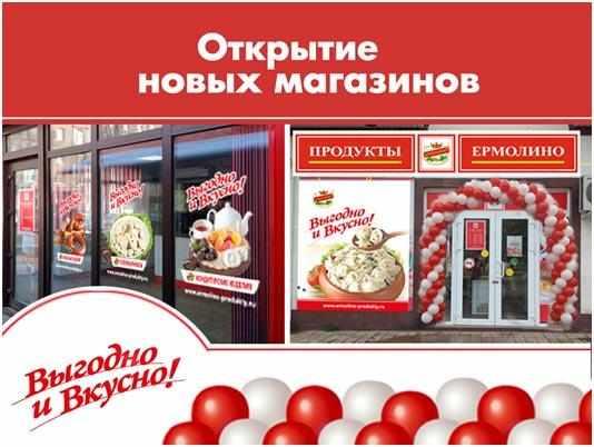 otkrytie-novyh-magazinov-ermolino