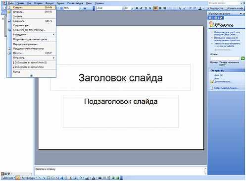 prezentacija-v-PowerPoint