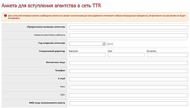 anketa-dlja-vstuplenija-agentstva