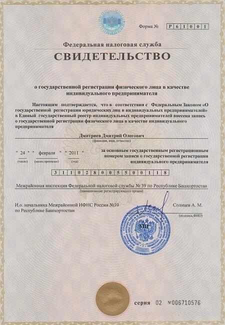 svidetelstvo-registratsija-ip