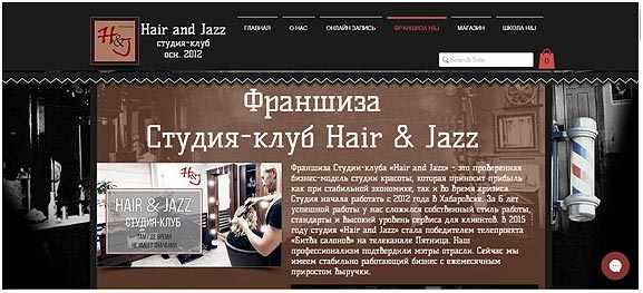 franshiza-Hair-Jazz