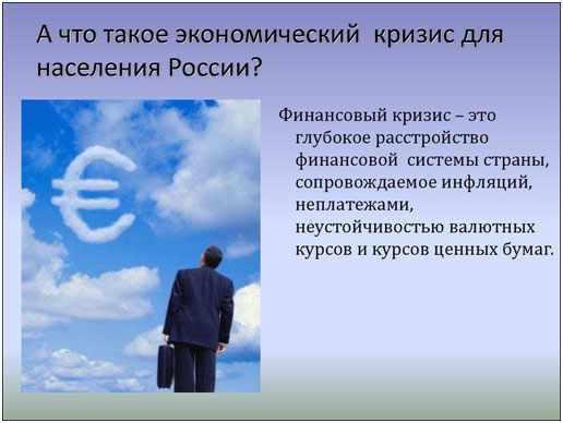 jekonomicheskij-krizis-jeto