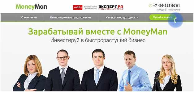 mfo-dlja-investicij-MoneyMan