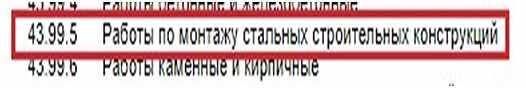 raboty-po-montazhu-stalnyh-stroitelnyh-konstrukcij
