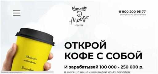Coffee-Moose-franshiza