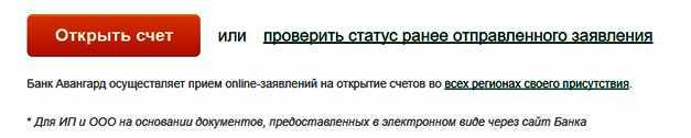 proverit-status-zajavlenija