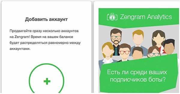 zengram-dobavlenie-akkaunta-instagramm