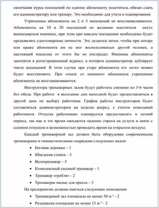 opisanie-proizvodstvennogo-processa-vtoraja-stranica