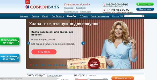 sovkombank