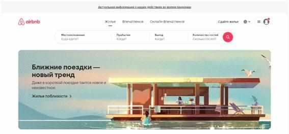 servis-Airbnb-ru