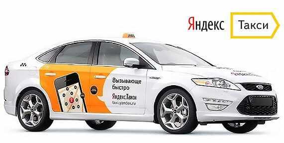 jandeks-taksi