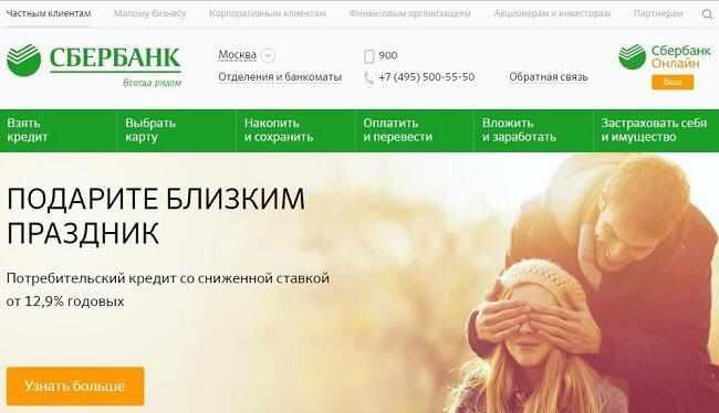 ofitsialnij-sajt-sberbanka