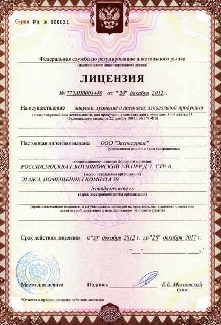 licenzija-na-alkogol