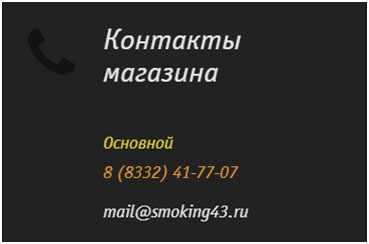 Smoking-Shop-franshiza-kontakty