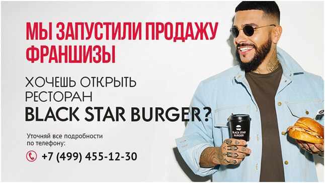 franshiza-blackstarburger-prodazha