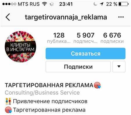 instagram-vnesenie-kontaktnoj-informacii