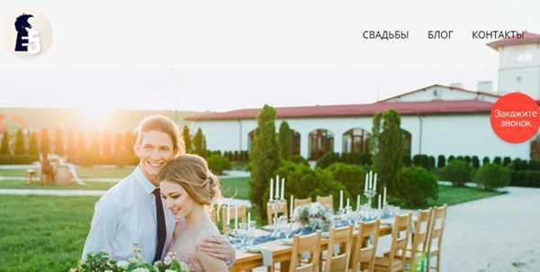 E-Wedding