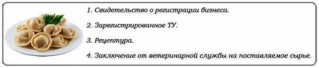 dokumenty-v-SJeSi-Rospotrebnadzor