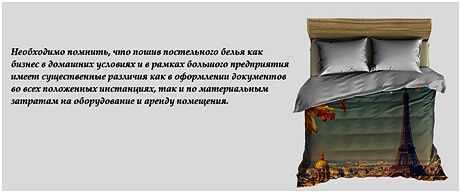 dokumenty-dlja-poshiva-belja
