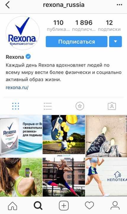 akkaunt-v-instagrame-vtoroj-primer