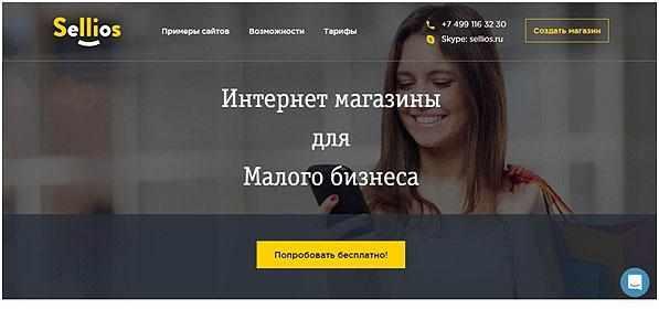 konstruktor-internet-magazinov-Sellios