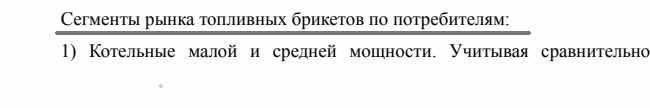 segmenty-rynka-toplivnyh-briketov