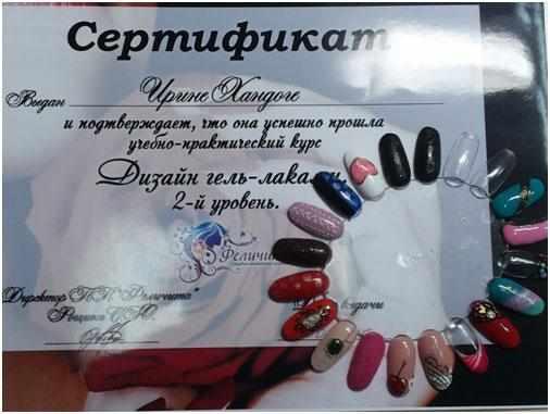 sertifikat-okonchanija-manikjurnyh-kursov