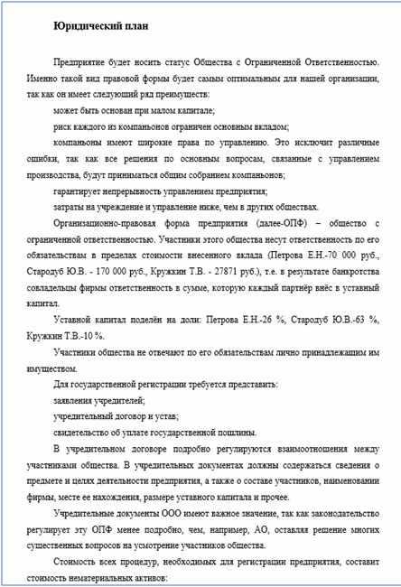 juridicheskij-plan