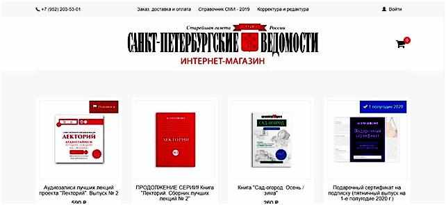 sajt-shop-spbvedomosti-ru