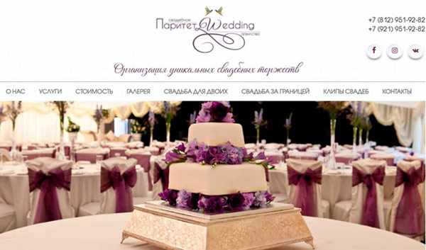 Wedding-Agenc-paritet